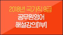 2018 국가직 9급 영어 해설강의 (1) 무료동영상