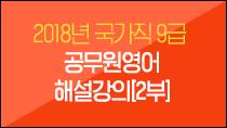 2018 국가직 9급 영어 해설강의 (2) 무료동영상
