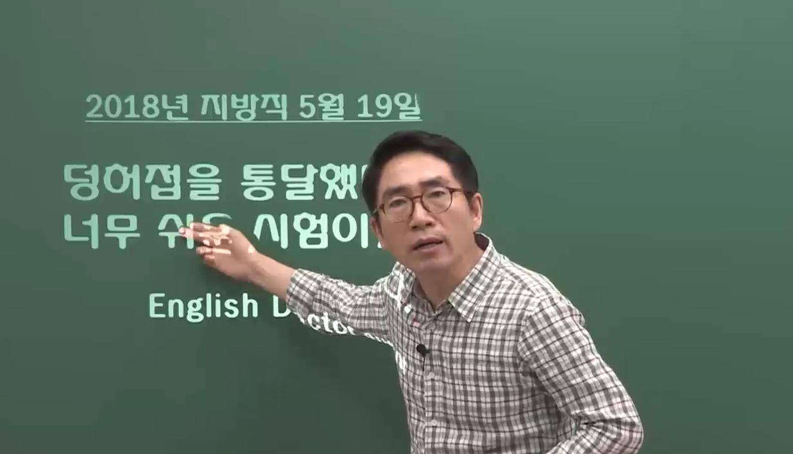 2018 지방직 9급 영어 해설강의 무료동영상