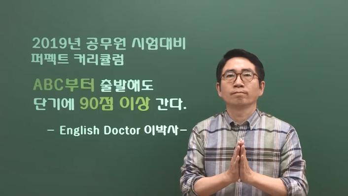2019 덩허접공무원 기본튼튼 성적폭발 커리큘럼 무료동영상