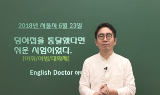 2018 서울시 9급 영어 해설강의 무료동영상