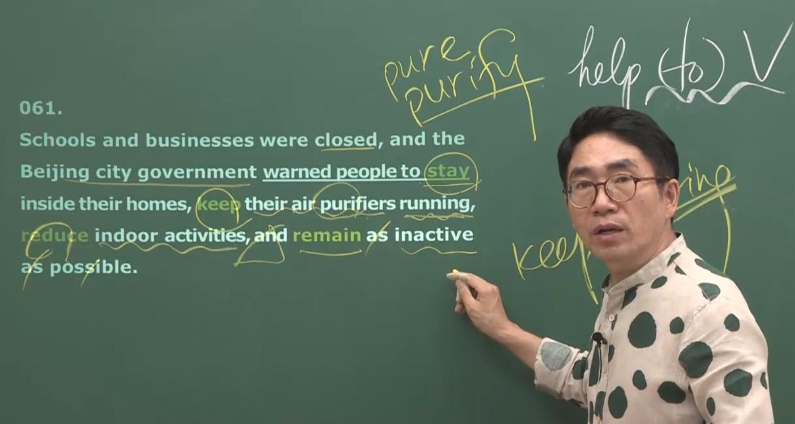 [2019 개념의 끝] 문장을 이루는 뼈대와 껍데기 무료동영상