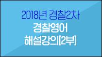 2018 경찰 2차 영어 해설강의 (2) 무료동영상