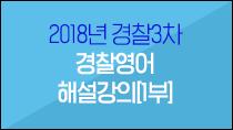 2018 경찰 3차 영어 해설강의 (1) 무료동영상
