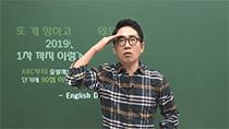 2018년 3차 영어 시험 분석과 2019년 시험 대비 무료동영상