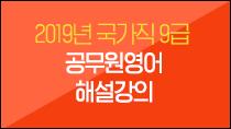 2019 국가직 9급 영어 해설강의 무료동영상