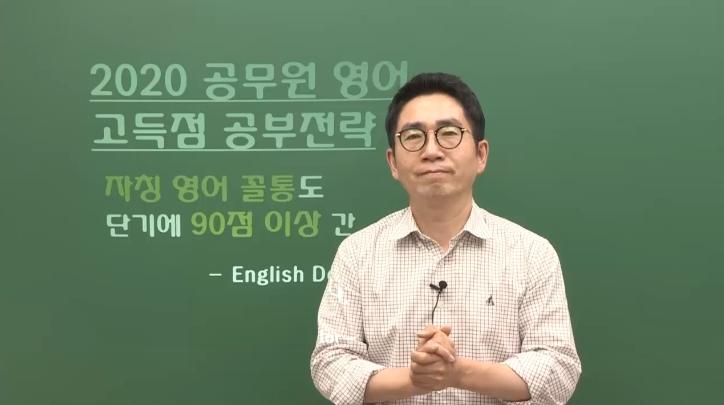 2021년 공무원 합격을 위한 영어 학습법 무료동영상