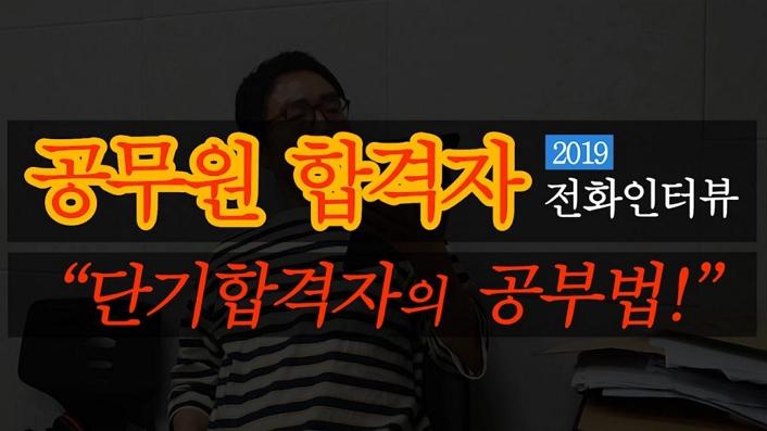 덩허접 공무원 합격생 인터뷰 무료동영상