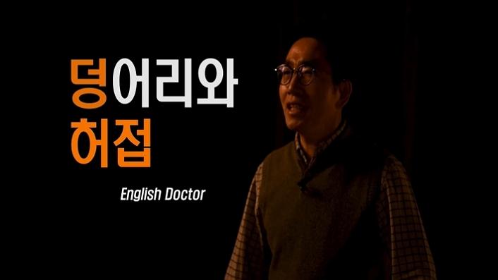 덩허접 이박사 인터뷰 무료동영상