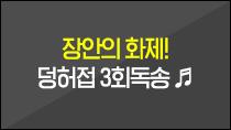 장안의화제! 덩허접3회독송 무료동영상