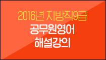 2016 지방직9급 영어 해설강의 무료동영상