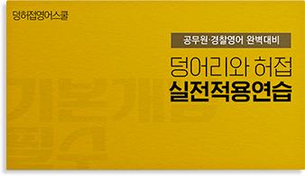 공무원 덩어리와 허접 [실전적용연습]
