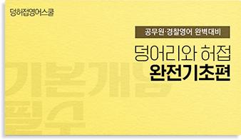 2019 덩어리와 허접  [완전기초편]