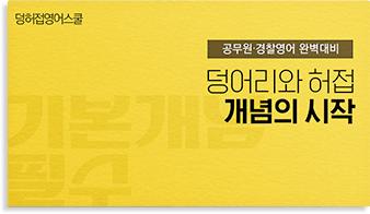 2019 소방 덩어리와 허접 [개념의시작]