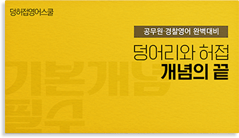 2019 경찰 덩어리와 허접 [개념의끝]