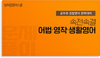 경찰 속전속결 어법/영작/생활영어 문제풀이