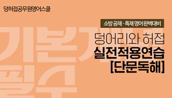 2020 덩어리와 허접 소방영어  [실전적용 단문독해]