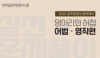 2020 덩어리와 허접 [어법영작] 실전문제풀이