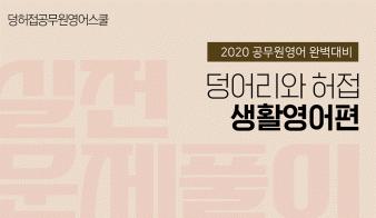 2020 덩어리와 허접 [생활영어] 실전문제풀이