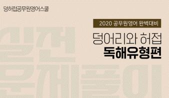 덩어리와 허접 [독해유형] 실전문제풀이 2020