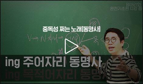 중독성쩌는노래-동명사 영상보기