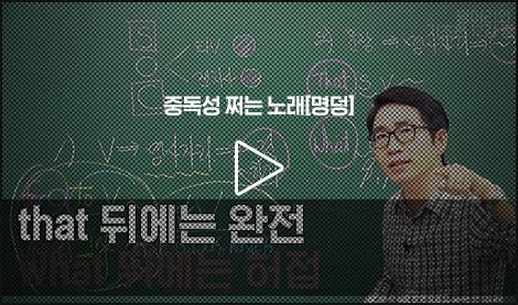 중독성쩌는노래-명덩 영상보기