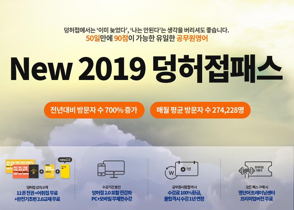 2019덩허접