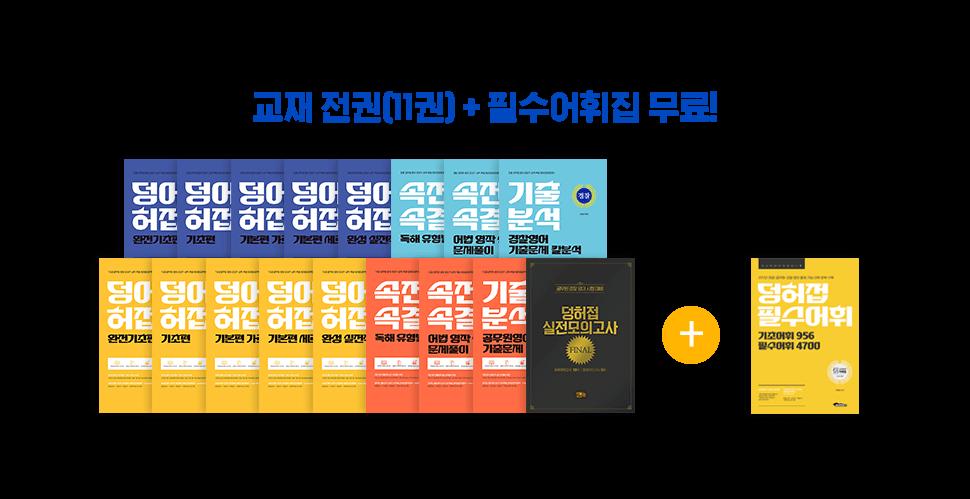 지금 덩허접 프리패스 구매 시 교재 전권[11권] + 필수어휘집 무료!