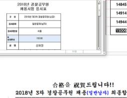 경찰 합격생 성재경