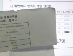 경찰 합격생 최혜원