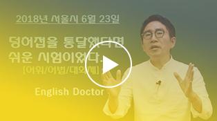 2018 서울시9급 영어 해설강의