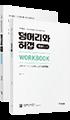 2019 개념의 시작과 끝 워크북