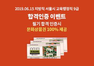 서울시 / 지방직 / 교행직 합격인증 이벤트