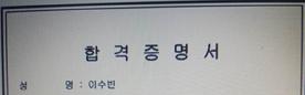 9급 지방직 최종합격생 이수빈