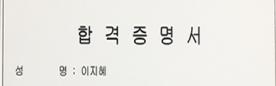 9급 지방직 최종합격생 이지혜