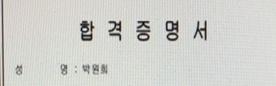 9급 사회복지직 최종합격생 박원희