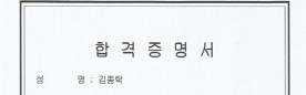 9급 지방직 최종합격생 김종탁