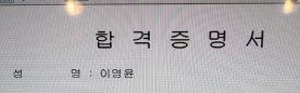 소방 최종합격생 이영윤