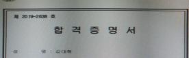 9급 시설직 최종합격생 김대혁