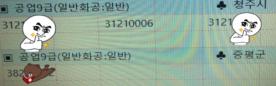 9급 지방직 최종합격생 강승완