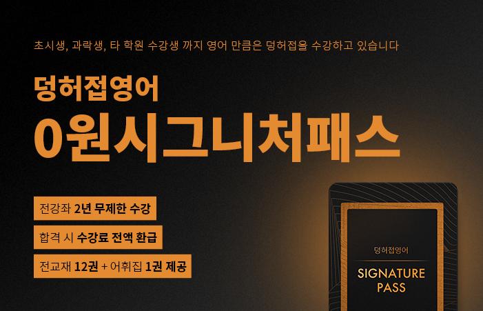 0원시그니처 패스 한정판매!