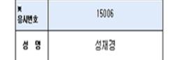 경찰 최종합격생 성재경