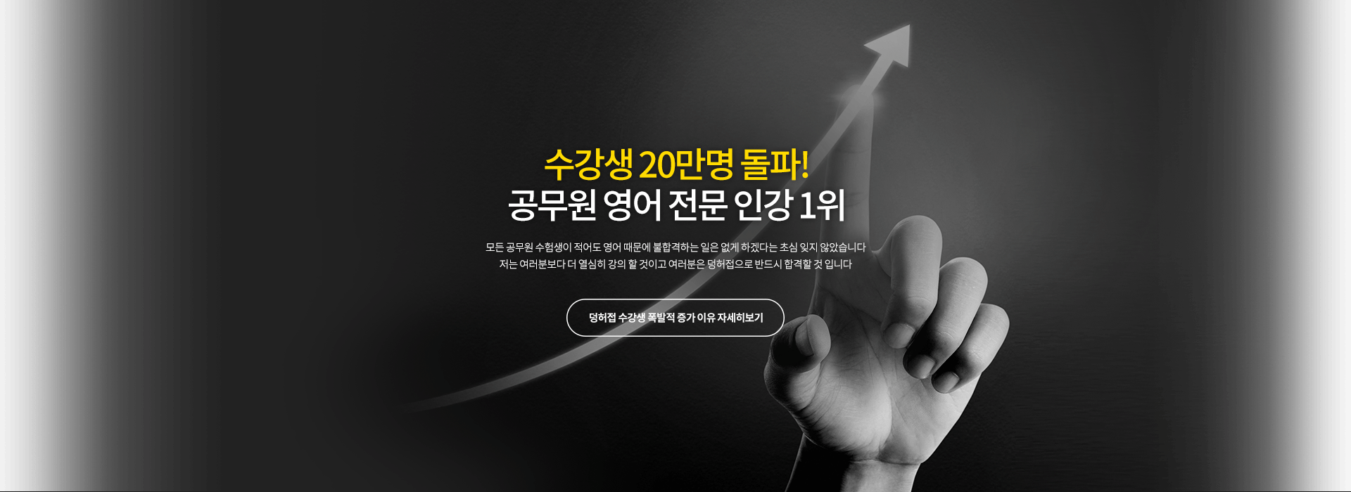 3_수강생 20만명 돌파
