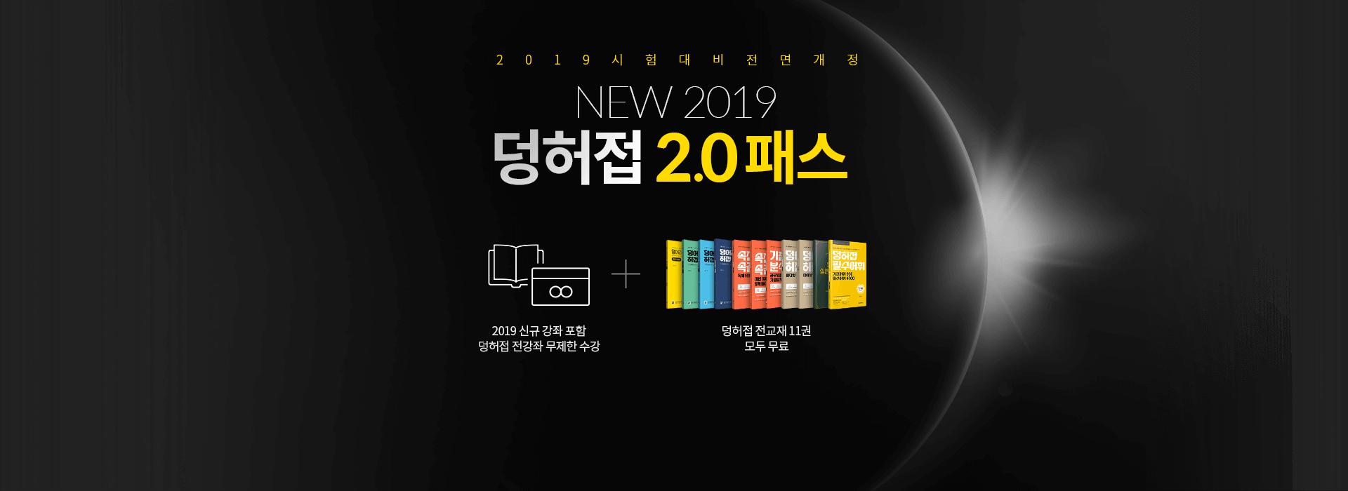4_2019 덩허접2.0 패스