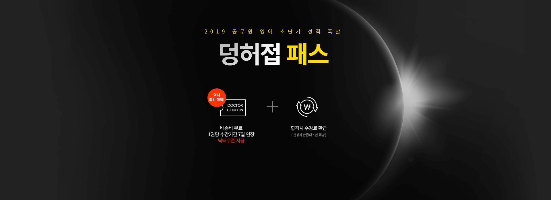 4_2019 덩허접 패스