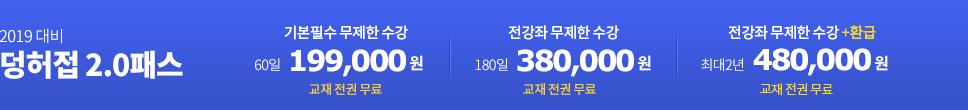 2019덩허접패스