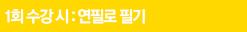 1회독 Scan(정독)