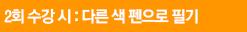 2회독 Scan(정독)