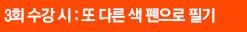 3회독 Scan(정독)